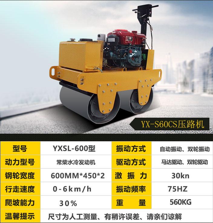 手扶式双钢轮压路机产品参数