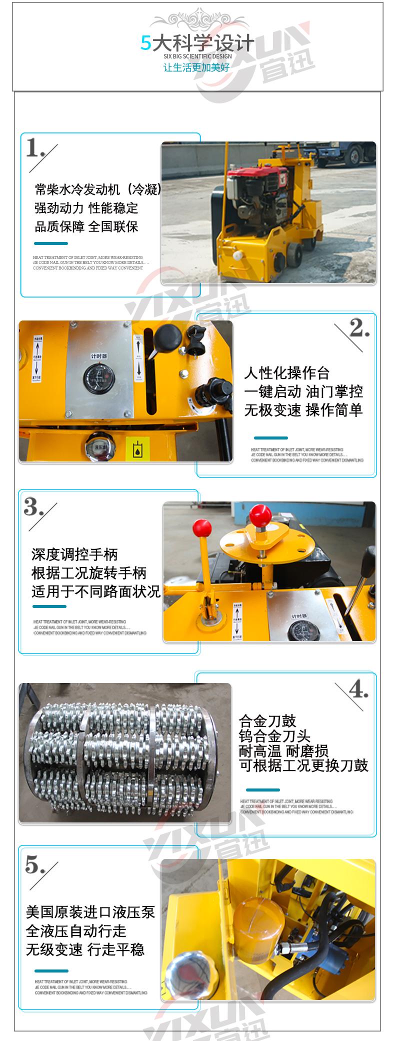 手扶式全液压铣刨机产品特点