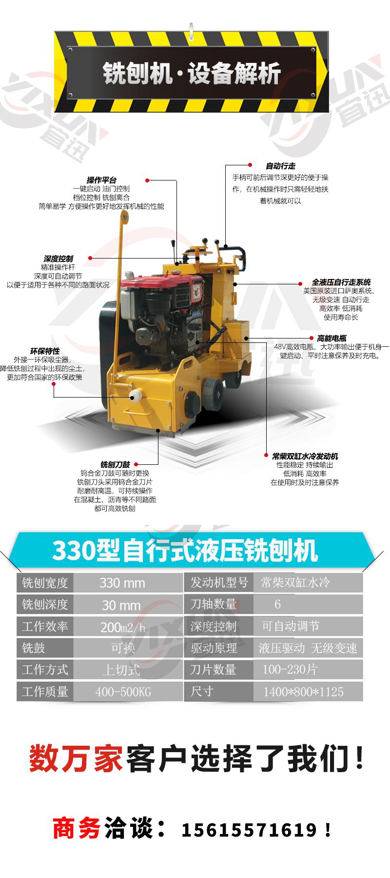 300C柴油铣刨机参数解析