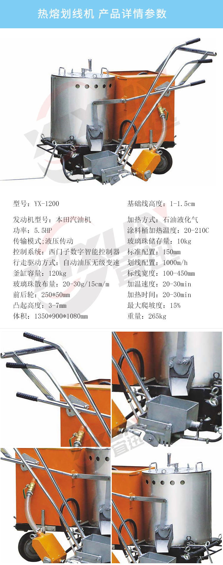 热熔划线机产品参数解析