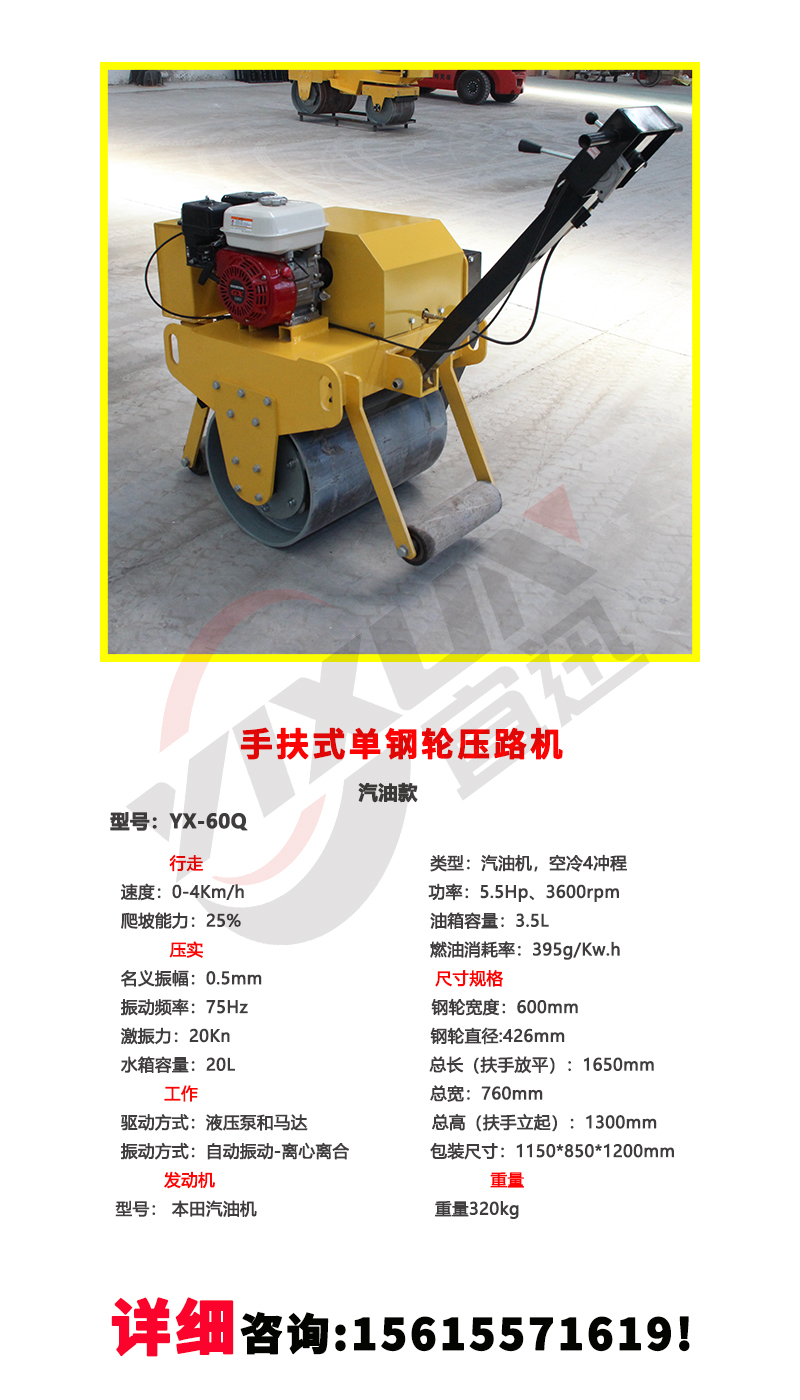 手扶式单钢轮压路机参数